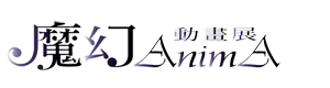 動畫大賞標準字